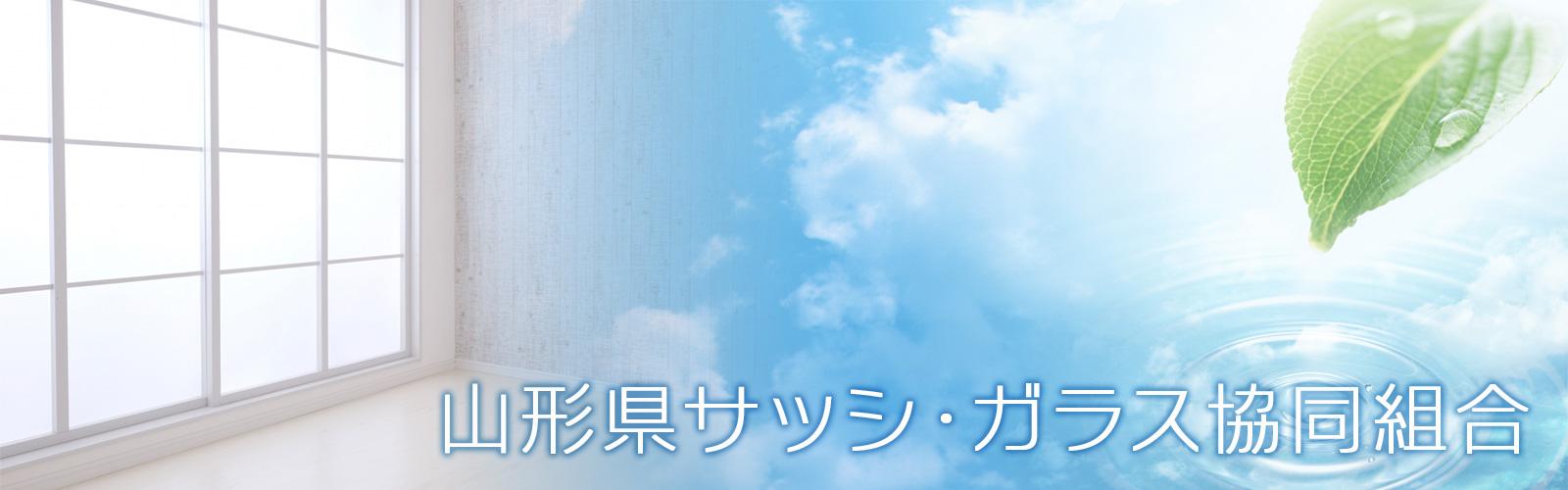 山形県サッシガラス協同組合